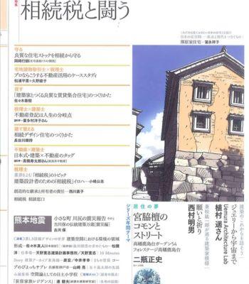 雑誌 建築ジャーナル8月号「相続税と闘う」